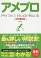 アメブロ Perfect GuideBook<改訂第3版>