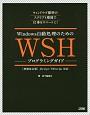 Windows 自動処理のためのWSHプログラミングガイド<増補改訂版> JScript/VBScript対応