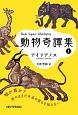 動物奇譚集 (1)