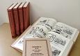 万国風刺漫画大全 第2期 戦争の世紀の幕開け<英文復刻集成版> 全4巻+別冊