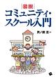 図説・コミュニティ・スクール入門
