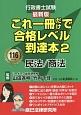 行政書士試験 これ一冊だけで合格レベル到達本 民法・商法 (2)
