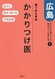 迷ったときのかかりつけ医 広島 乳がん・産科・婦人科・不妊診療 かかりつけ医シリーズ1