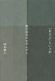 「生きよ」という声 鮎川信夫のモダニズム