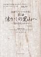 組曲「もうひとつの京都」 第2曲・懐かしの里山へ~「森の京都」のテーマ/葉加瀬太郎 ピアノ伴奏・バイオリンパート付き