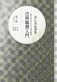古典臨書入門 星弘道臨書集 書きながら身につける本格の書風(10)