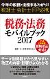 税務・法務モバイルブック 2017 今年の税務・法務まるわかり!税理士・会計士・FP必