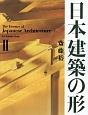 日本建築の形 (2)