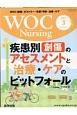 WOC Nursing 5-3 WOC(創傷・オストミー・失禁)予防・治療・ケア