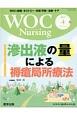 WOC Nursing 5-4 WOC(創傷・オストミー・失禁)予防・治療・ケア