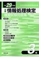 全商情報処理検定 模擬試験問題集 3級 平成29年