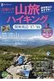 日帰りで山旅ハイキング 関東周辺 2017-2018