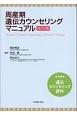 周産期遺伝カウンセリングマニュアル 付録:遺伝カウンセリング資料
