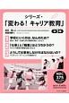 シリーズ「変わる!キャリア教育」 全3巻 図書館用