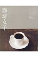 珈琲女子 「わたしのコーヒー」の見つけ方