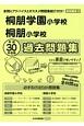 桐朋学園小学校・桐朋小学校 過去問題集 小学校別問題集<首都圏版> 平成30年