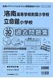 洛南高等学校附属小学校・立命館小学校 過去問題集 小学校別問題集<近畿圏版> 平成30年