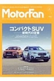 Motor Fan 知的好奇心を満たす自動車総合誌(7)