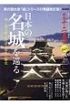 日本の名城を巡る 男の隠れ家別冊 城と城下町が物語る悠久の歴史