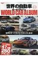 世界の自動車オールアルバム 2017
