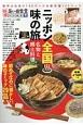 ニッポン全国 味の旅 名物と郷土料理