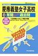 慶應義塾女子高等学校 8年間スーパー過去問 声教の高校過去問シリーズ 平成30年