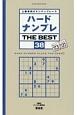 ハードナンプレ THE BEST 上級者向けナンバープレース(38)