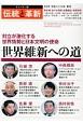 オピニオン誌「伝統と革新」 (26)