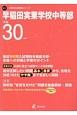 早稲田実業学校中等部 中学校別入試問題シリーズ 平成30年度