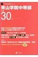 青山学院中等部 中学校別入試問題シリーズ 平成30年度