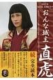 「おんな城主 直虎」続・完全読本 2017年NHK大河ドラマ