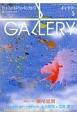 GALLERY アートフィールドウォーキングガイド 2017 私の10点:横尾忠則 (5)