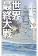 世界最終大戦 ささやかな勝利 (3)