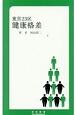 東京23区 健康格差
