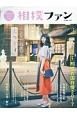 相撲ファン 特集:相撲お国自慢2017 相撲愛を深めるstyle&lifeブック(5)