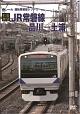 【前面展望】JR常磐線 品川→土浦