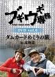 ブギウギ専務DVD vol.6「ダムカードめぐりの旅 in 北海道」