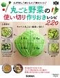丸ごと野菜の使いきり作りおきレシピ220 料理コレ1冊! ムダなし!おいしい!体にいい!