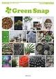 Green Snap みんなの植物写真集 多肉植物&サボテン&エアープランツ