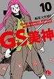 GS美神 極楽大作戦!! (10)