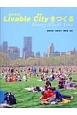 Livable City-住みやすい都市-をつくる