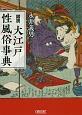 図説・大江戸性風俗辞典