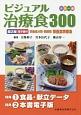 ビジュアル 治療食300<カラー版・第2版> 電子版付 栄養成分別・病態別 栄養食事療法