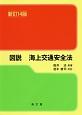 図説・海上交通安全法<新訂14版>