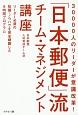 30000人のリーダーが意識改革!「日本郵便」流チーム・マネジメント講座