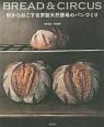 BREAD&CIRCUS 粉からおこす自家製天然酵母のパンづくり