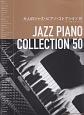 大人のジャズ・ピアノ・コレクション50 中~上級ピアノ・ソロ