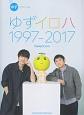 ピアノ・ソロ ゆず/ゆずイロハ 1997-2017 Selection
