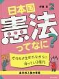 日本国憲法ってなに? だれもが生まれながらに持っている権利 基本的人権の尊重 (2)