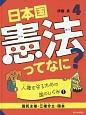 日本国憲法ってなに? 人権を守るための国のしくみ1 国民主権・三権分立・国会 (4)